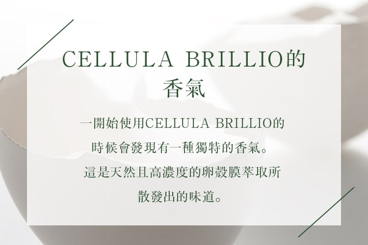 CELLULA BRILLIO的香氣